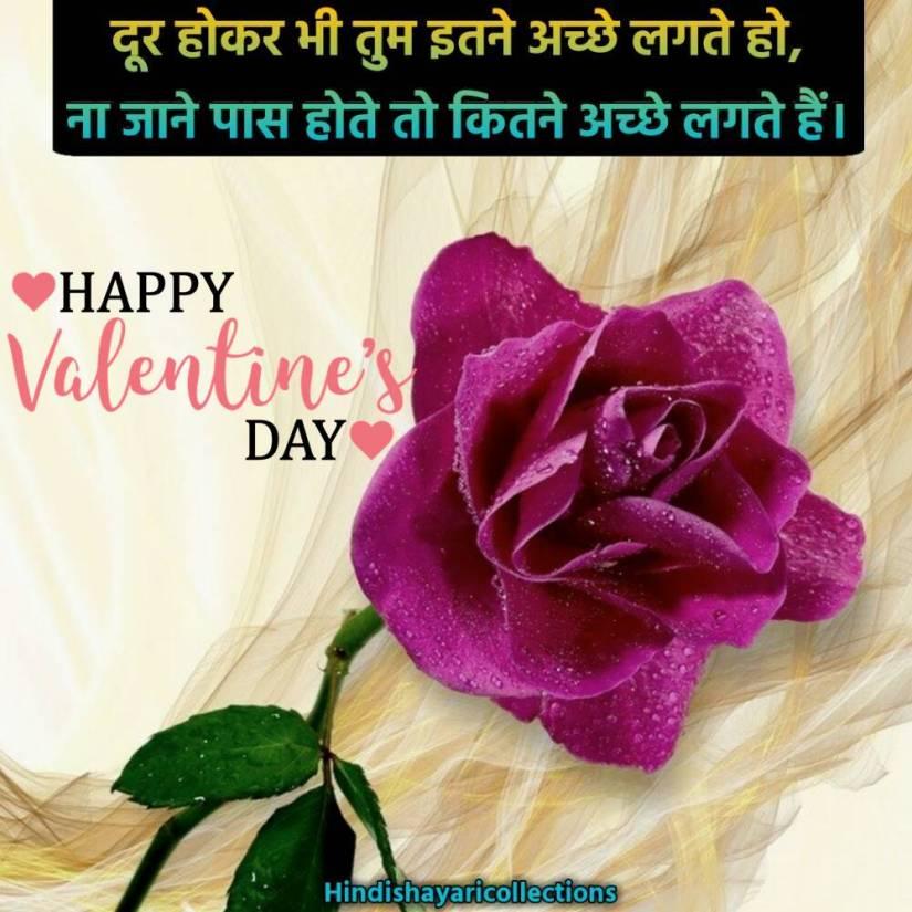 Valentines day Shayari Hindi 23
