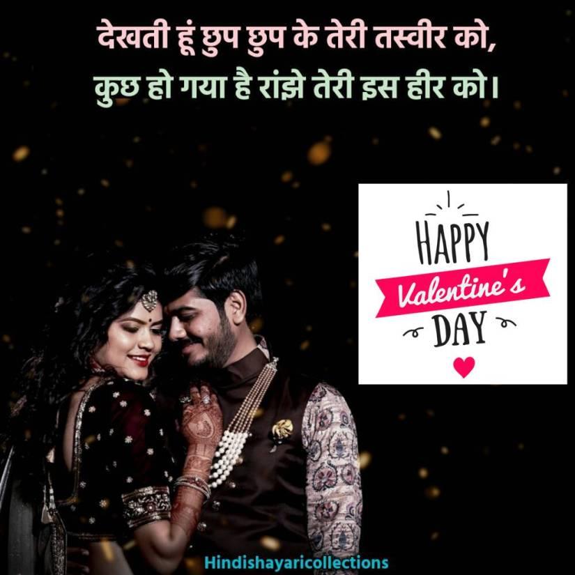 Valentines day Shayari Hindi 24
