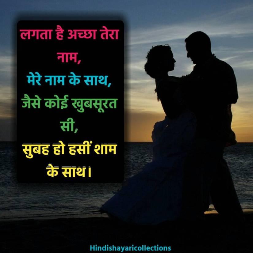 Valentines day Shayari Hindi 5