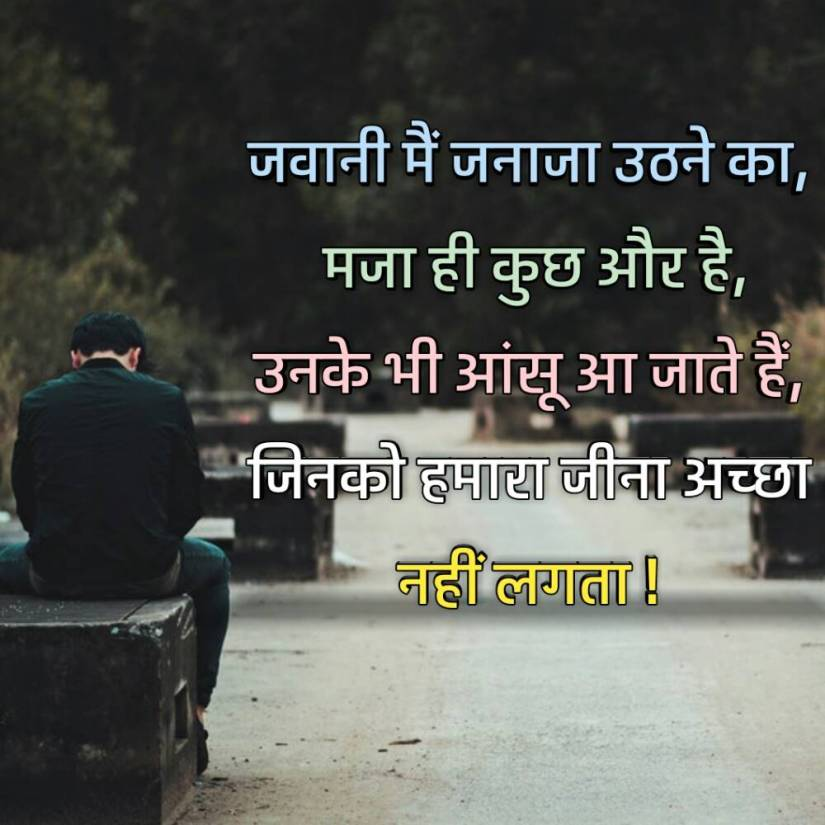 Best breakup shayari in two lines