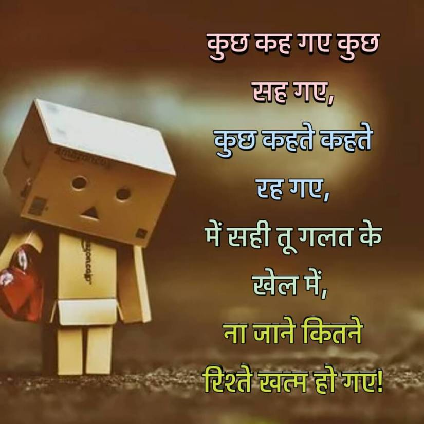 love breakup sad shayari 42