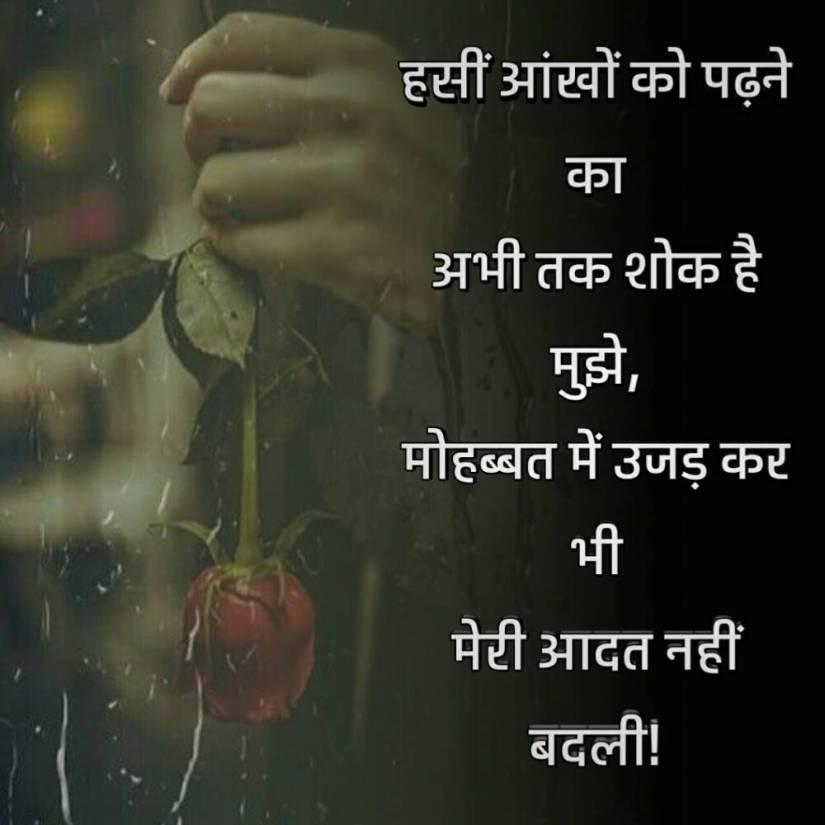 Love Breakup Sad Shayari