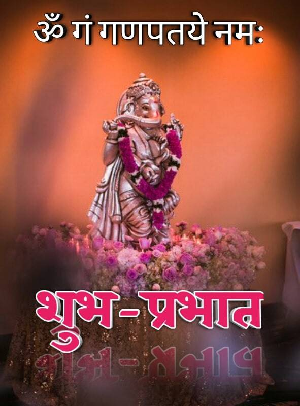 good morning lord ganesha images 64 min