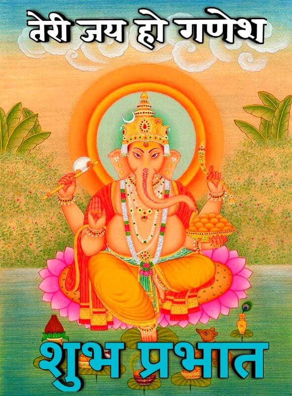 good morning lord ganesha images 81 min