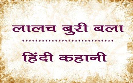 Lalach buri bala Moral Story in Hindi