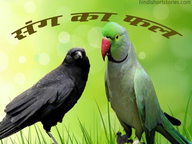 Sang ka Fall Moral Stories in Hindi