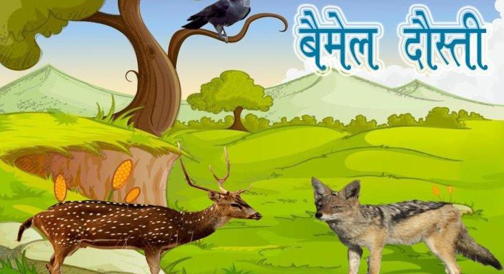 Bemel Dosti Moral Stories in Hindi