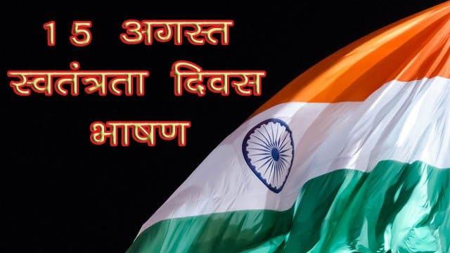 स्वतंत्रता दिवस भाषण हिंदी में | Independence Day Speech in Hindi