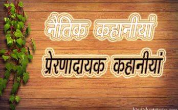 नैतिक कहानियां | Prernadayak Kahaniya