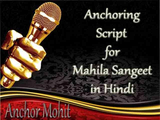 Anchoring Script in Hindi for Mahila Sangeet | महिला संगीत की शायरी