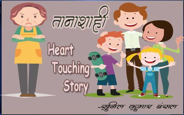 Heart Touching Story