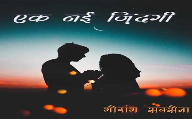 Hindi Short Stories | Hindi Kahaniya | Shayari | Poem | Motivational
