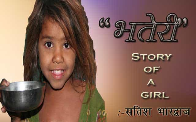 Heart Touching Story in Hindi