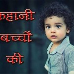 children story in hindi