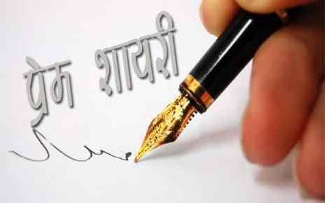 Poem in Hindi