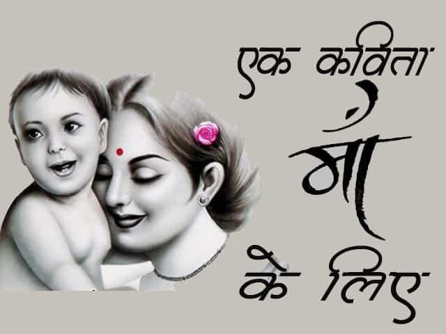Poem on Mother in Hindi - Poem on Mother in Hindi   माँ पर कविता