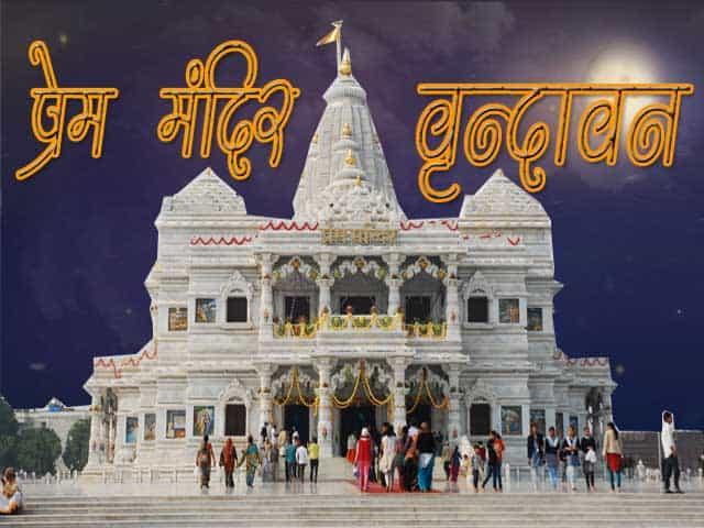 Prem Mandir Vrindavan - Prem Mandir Vrindavan | मथुरा का प्रेम मंदिर