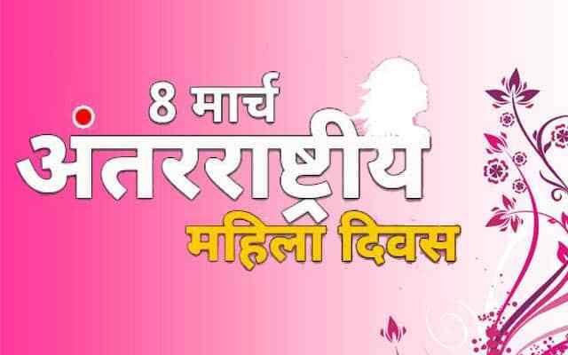 Women's Day Speech