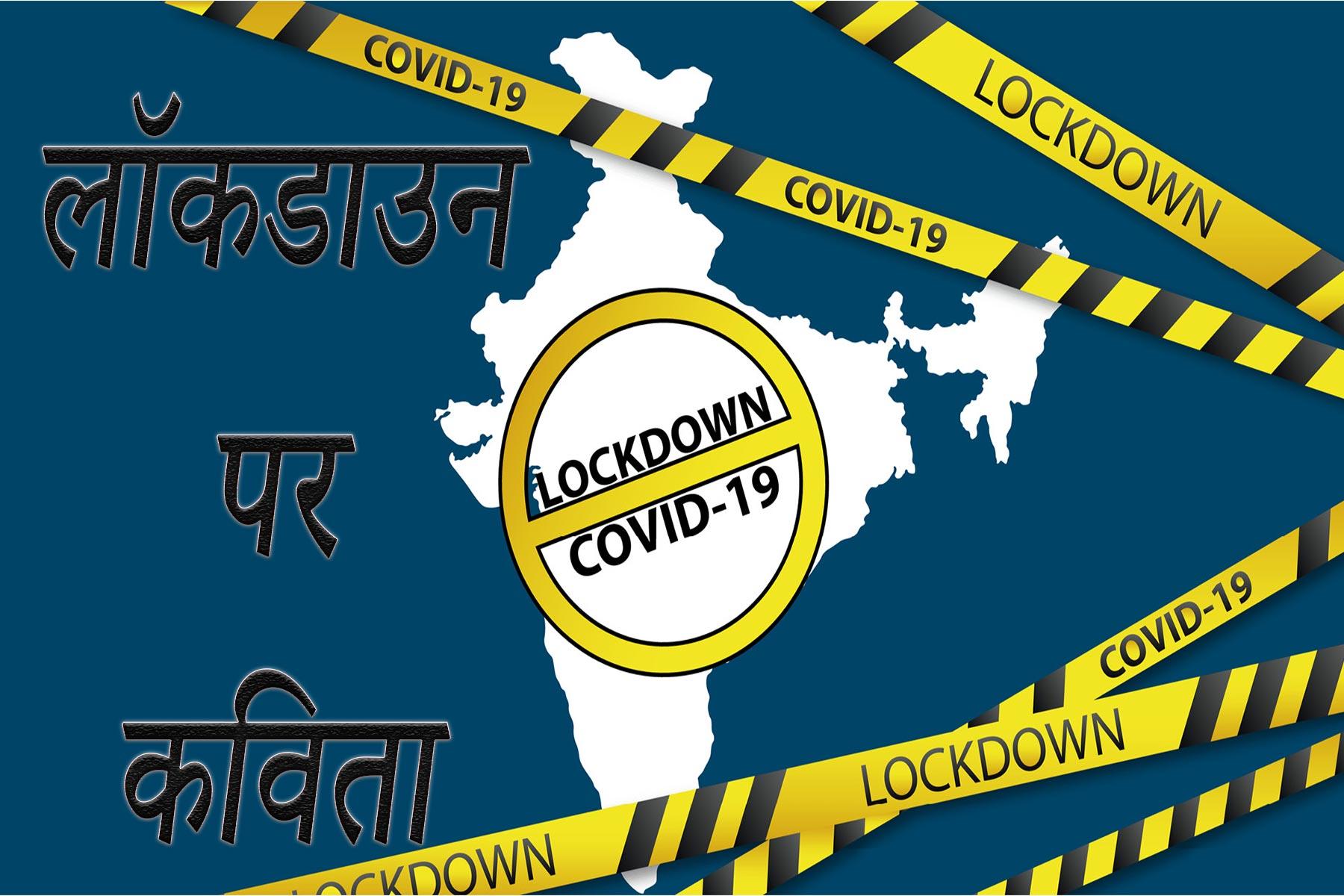 Poem on Lockdown