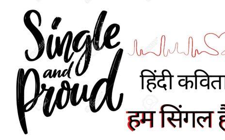 Hindi Poem on Single