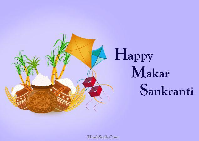 Happy Makar Sankranti Images In Hindi 2021 Sankranti Photos