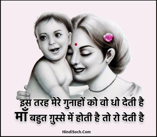 Best Shayari on Maa in Hindi