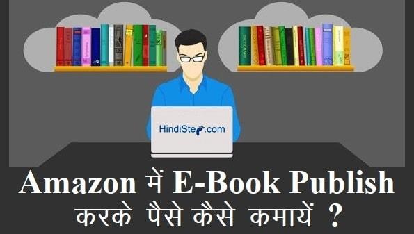 Amazon eBook Publish1