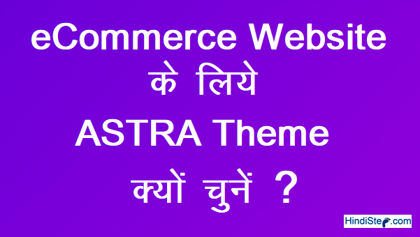 eCommerce Website Ke liye Astra Theme Kyun Select Karen1