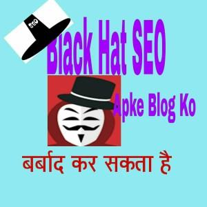 Black Hat Seo Kya Hota Hai Aur Blog ki Barbaadi me Kya Role Hota Hai