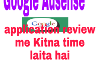 Adsense Application review me kitana time leti hai