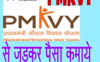 Pardhan Mantri Koshal Vikas Yojna se kaise jude