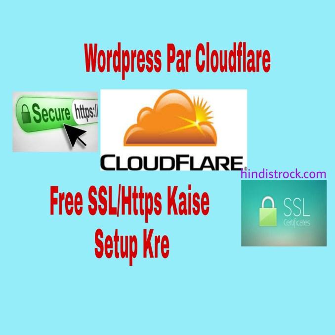 cloudflare free ssl kaise setup kre