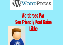 worpress par seo friendly post likhna bahut hi aasaan hai.