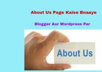 About Us Page har blogger ke liye bahut hi important page hota hai.