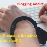 Blogging Addict Kya Hai