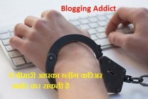 Blogging Addict Kya Hai