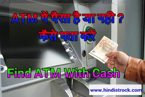 Find ATM With Cash pta kre