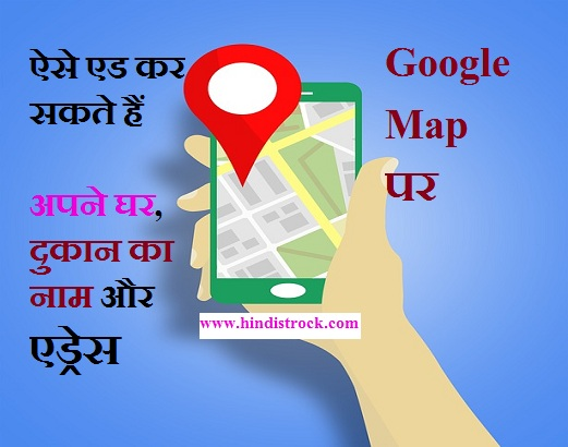 Apne ghar ka address google map par dikhaye