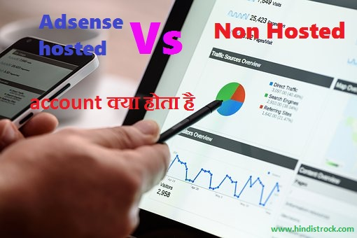 adsense Hosted account aur adsense non-hosted account kya hota hai.