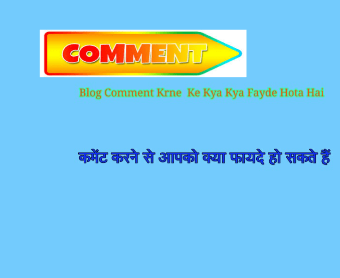 blog commenting se bahut se fayda hote hai