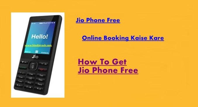 How To Get Jio Phone Free