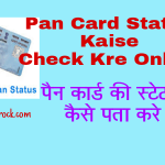 Pan Card Status check kaise Kre