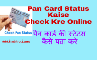 Pan Card Status check kaise Kre