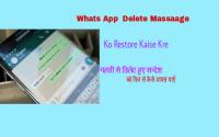 whats app delete massage ko aap restore kre
