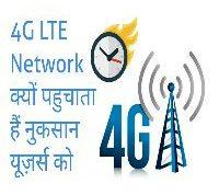 4g lte network