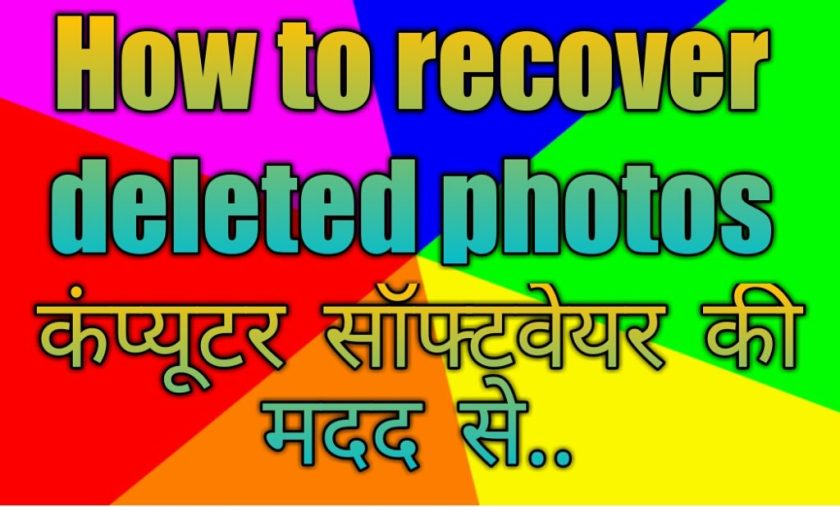 How to get deleted photos from memory card in hindi