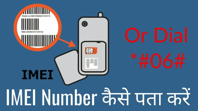 How to find phone imei number kaise pata kare
