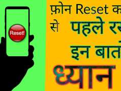 Phone Factory Data Reset kaise kare