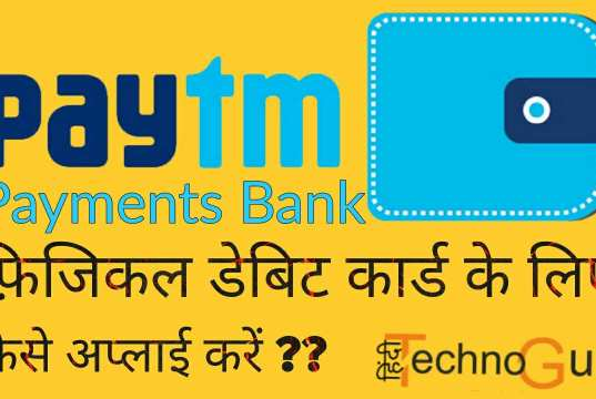 paytm payments bank physical debit card ke liye kaise apply kare