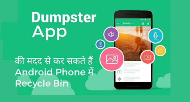 How to use Recycle bin on Smartphone with Dumpster App
